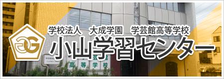小山学習センター